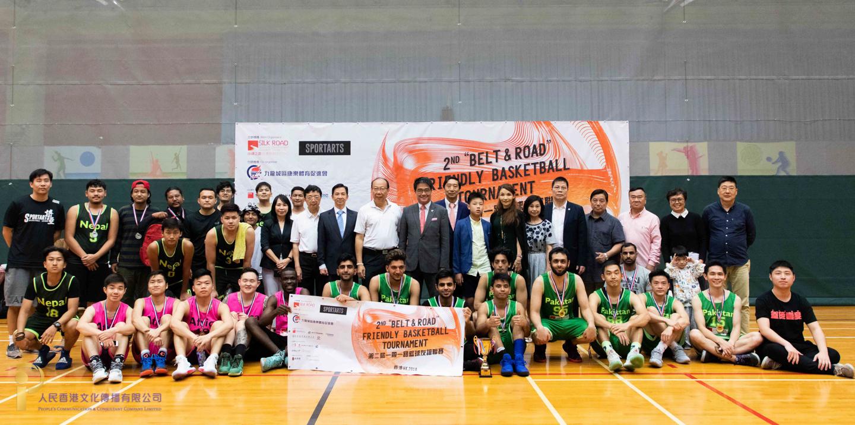 第二屆「一帶一路」籃球友誼聯賽