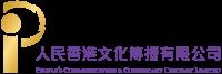 人民香港文化傳播有限公司